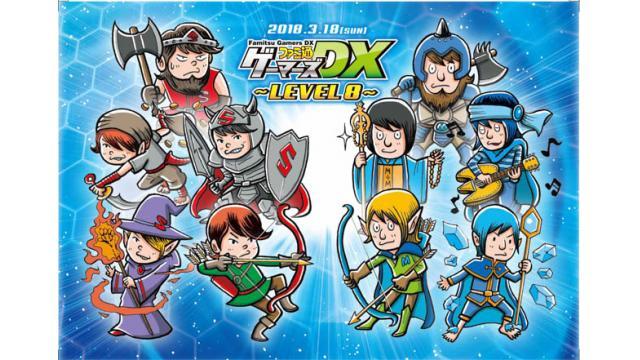 『ファミ通ゲーマーズDX ~LEVEL8~』イベントグッズ事後通販情報!