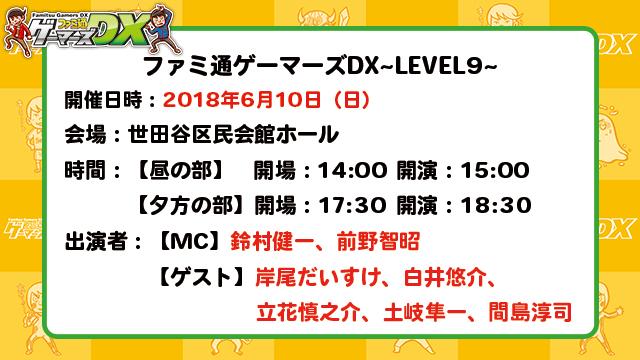 【イベント】ファミ通ゲーマーズDX~LEVEL9~ 一般販売チケット申込み方法