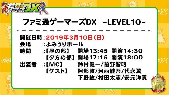 【イベント】ファミ通ゲーマーズDX~LEVEL10~ 会員限定先行チケット申込み方法