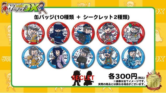 『ファミ通ゲーマーズDX ~LEVEL10~』イベントグッズ事後通販情報!【缶バッジ】