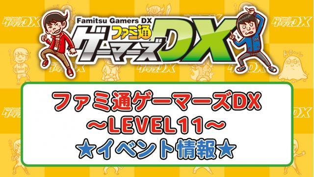 ★【イベント】ファミ通ゲーマーズDX~LEVEL11~開催決定!★(2019年8月30日更新)