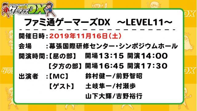 【イベント】ファミ通ゲーマーズDX~LEVEL11~ 会員先行チケット申込み方法