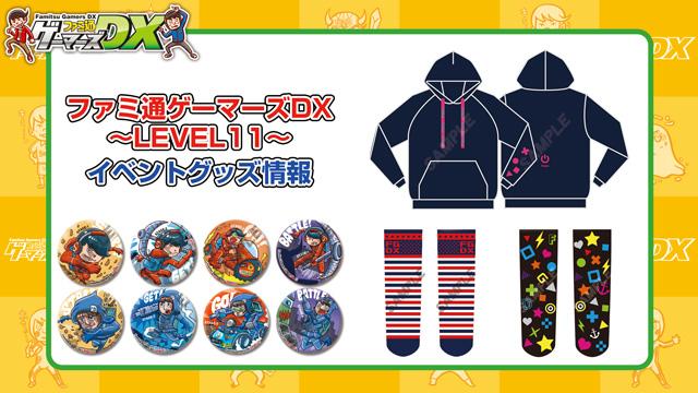 ファミ通ゲーマーズDX ~LEVEL11~ イベント物販情報!【缶バッジ】【パーカー】【ソックス】
