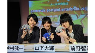<Vol.008>『ファミ通ゲーマーズDX』#2・裏レポート3