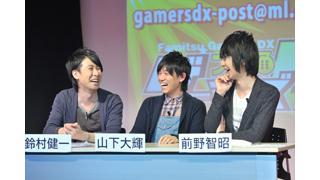 <Vol.009>『ファミ通ゲーマーズDX』#2・裏レポート4