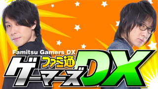 <Vol.010>『ファミ通ゲーマーズDX』#3・裏レポート1