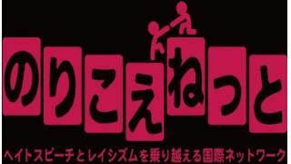 【のりこえねっと通信0011号】本日22時より再放送、上野千鶴子×辛淑玉×北原みのり