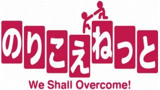 【のりこえねっと通信0053号】本日21時より『韓国の「反日教育」は本当か(中・高校編) 吉方べき×安田浩一』 放送です!