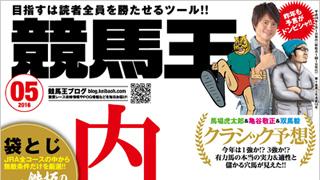 【2016/5/5 Part2】 今週末・5/7(土)~5/8(日)に行われる全コースの傾向分析(東京&京都&新潟競馬)