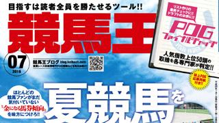 【2016/7/2 Part3】 土曜日の福島&中京&函館競馬場傾向分析、傾向に合致している日曜日の注目馬