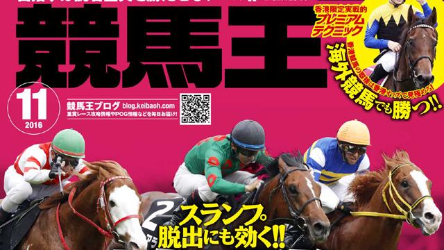 【2016/10/4】 毎日王冠&京都大賞典&サウジアラビアロイヤルCの登録馬、新究極コース攻略データ、過去3年完全データなど競馬王11月号データ先行公開!