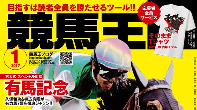 【2017/1/7 Part3】 土曜日の中山&京都競馬場傾向分析、傾向に合致している日曜日の注目馬