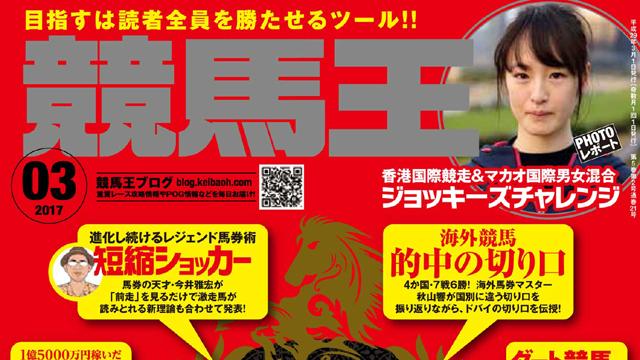 【2017/1/31】 東京新聞杯&きさらぎ賞の登録馬、新究極コース攻略データ、過去3年完全データなど競馬王1月号&3月号データ先行公開!