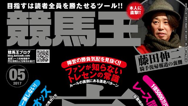 【2017/5/23】 日本ダービー&目黒記念の登録馬、新究極コース攻略データ、過去3年完全データなど競馬王5月号データ先行公開!
