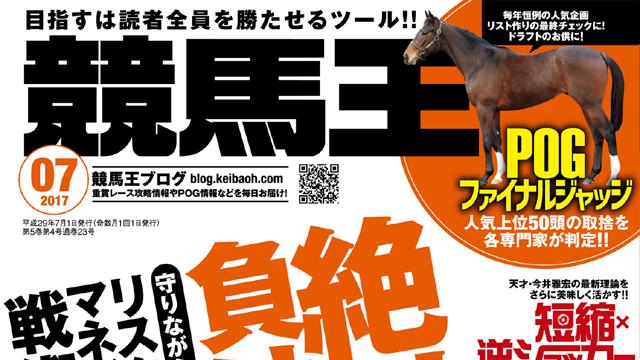 【2017/6/8 Part2】 今週末・6/10(土)~6/11(日)に行われる全コースの傾向分析(東京&阪神競馬)