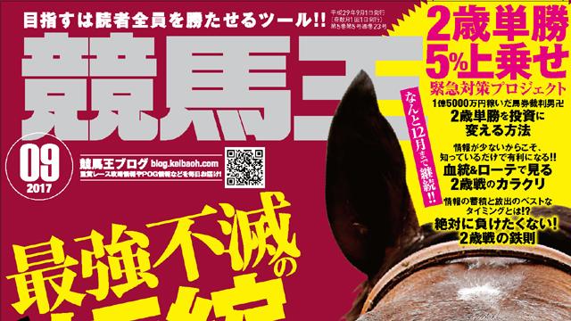 【2017/8/29】 札幌2歳S&小倉2歳S&新潟記念の登録馬、新究極コース攻略データ、過去3年完全データなど競馬王9月号データ先行公開!