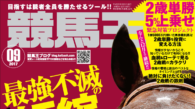 【2017/9/5】 紫苑S&京成杯AH&セントウルSの登録馬、新究極コース攻略データ、過去3年完全データなど競馬王9月号データ先行公開!