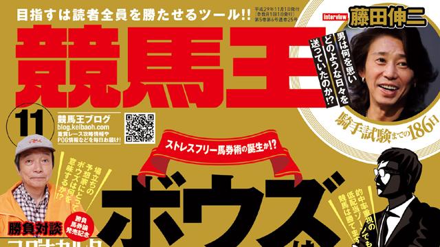 【2017/11/21】 ジャパンC&京阪杯&京都2歳Sの登録馬、新究極コース攻略データ、過去3年完全データなど競馬王11月号データ先行公開!