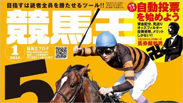 【2018/1/31 Part1】 東京新聞杯&きさらぎ賞の登録馬、新究極コース攻略データ、過去3年完全データなど競馬王1月号データ先行公開!