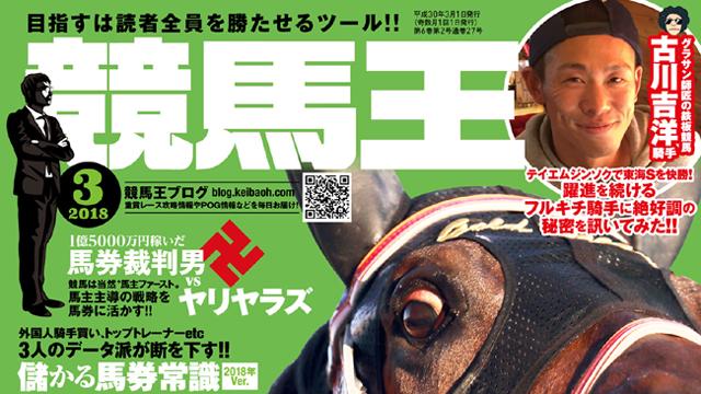 【2018/3/28 Part1】 大阪杯&ダービー卿CTの登録馬、新究極コース攻略データ、過去3年完全データなど競馬王3月号データ先行公開!