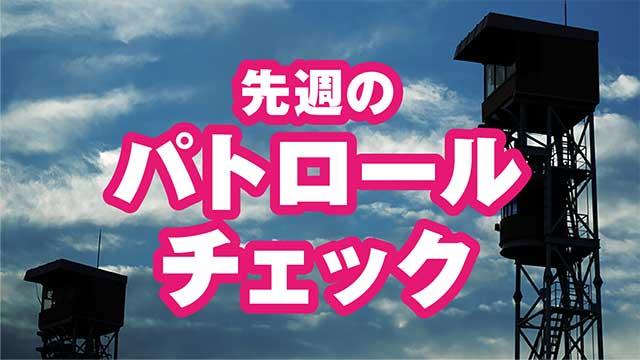 【2019/5/29】 先週のパトロールチェック該当馬 ~5/25(土)東京&京都、5/26(日)東京&京都