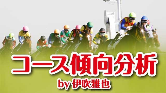 【2019/8/29】伊吹雅也のコース傾向分析