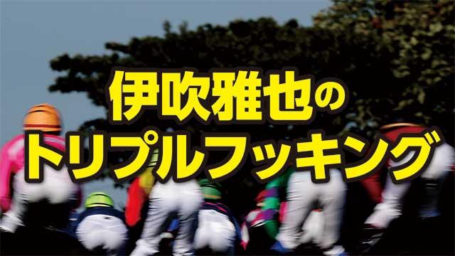【2019/8/31】伊吹雅也のトリプルフッキング/新潟記念