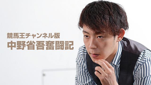 【2018/8/30 号外】 中野省吾が日本に帰って来た!