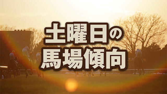 【2018/12/2】 土曜日の馬場傾向と日曜日の狙い目