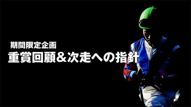 【2018/12/27】 重賞回顧&次走への指針31 有馬記念