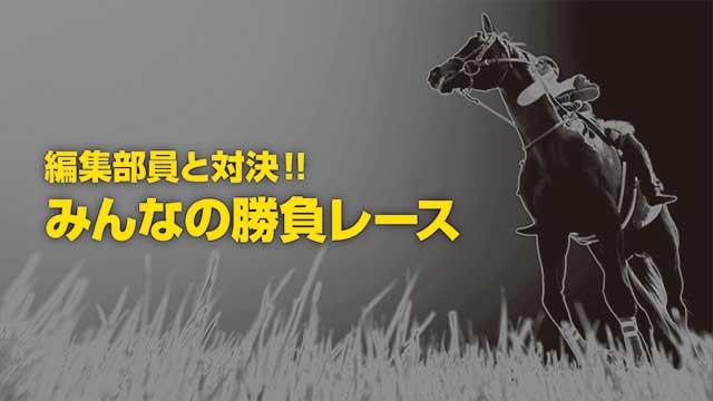 【2019/8/30】編集部員と対決!!  みんなの勝負レース