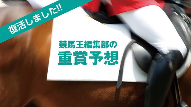 【2020/5/1】競馬王編集部の重賞予想