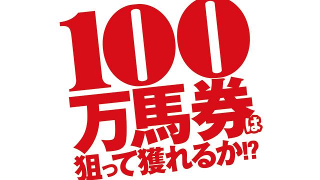 【2019/12/27】100万チャレンジ 第3戦