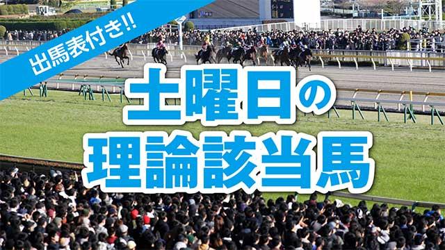 【2020/7/31】 8/1(土)の競馬王7月号&単行本理論該当馬