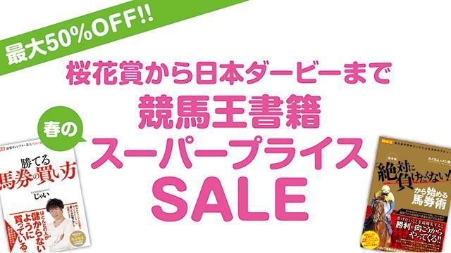 【最大50%OFF!】「桜花賞から日本ダービーまで競馬王書籍・春のスーパープライスセール」開催中!