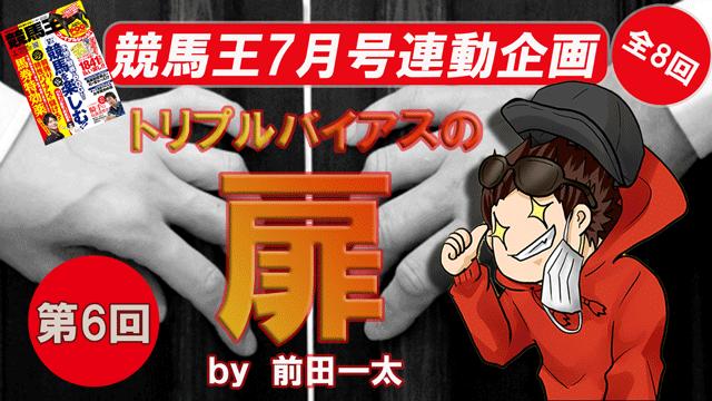 【2020/6/27】トリプルバイアスの扉 by前田一太 第6回