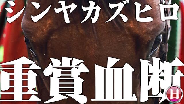 【2020/9/12】シンヤカズヒロ 重賞血断
