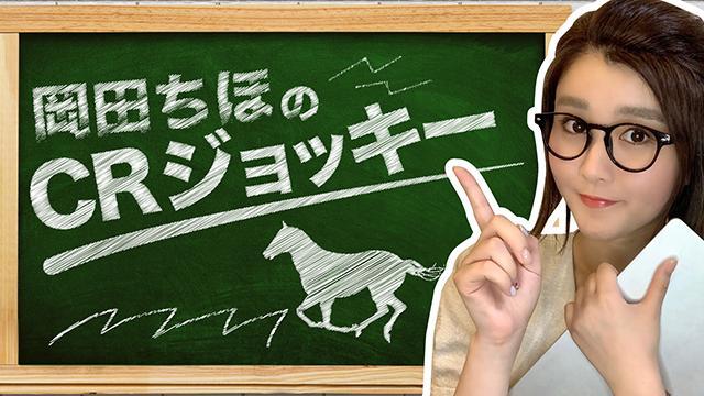 【2021/7/2】岡田ちほのCRジョッキー