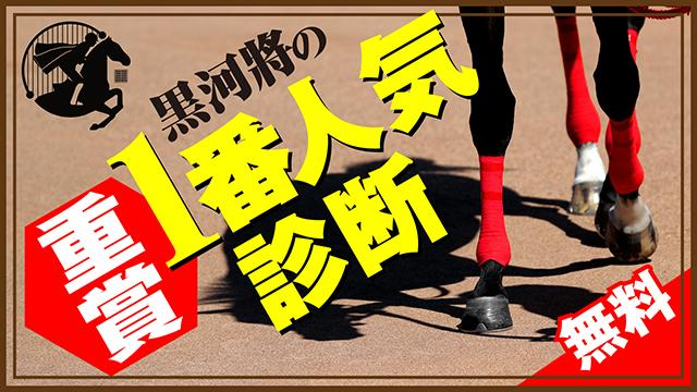 【2020/9/25】黒河將の重賞1番人気診断