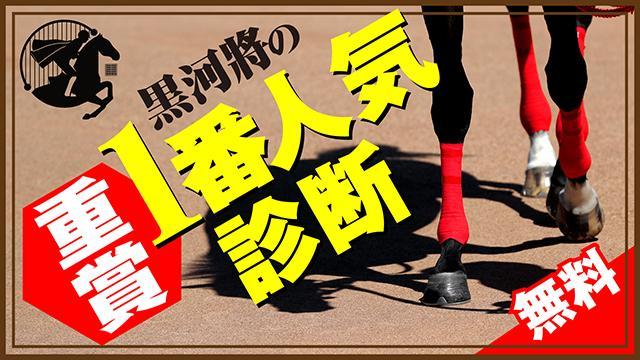 【2020/10/2】黒河將の重賞1番人気診断