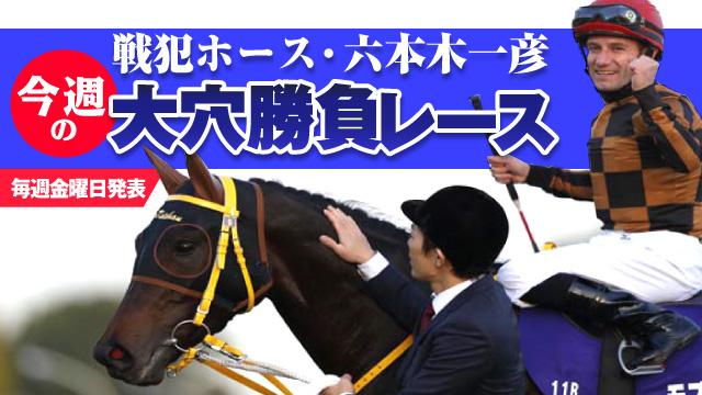 【2020/10/30】 戦犯ホース・六本木一彦『今週の大穴勝負レース』