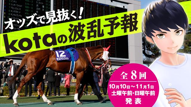 【2020/11/1】オッズで見抜く! kotaの波乱予報