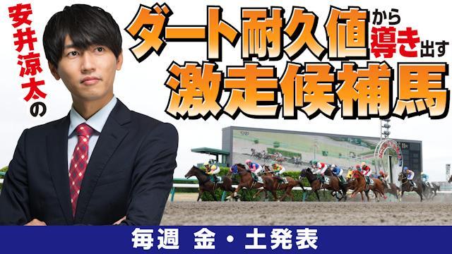 【2020/12/26】安井涼太のダート耐久値から導き出す激走候補馬