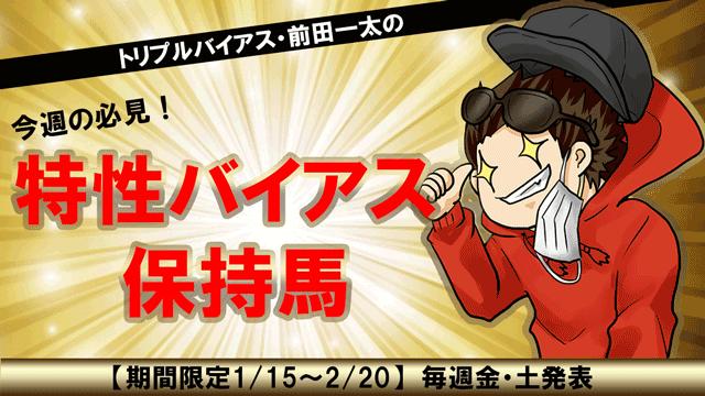【2021/1/30】前田一太の「今週の必見!特性バイアス保持馬」