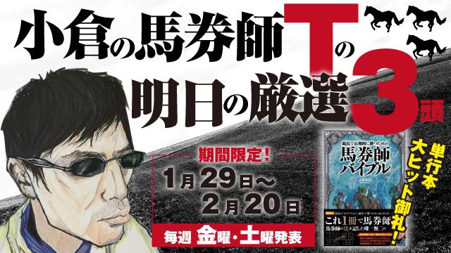 【2021/1/30】 小倉の馬券師Tの『明日の厳選3頭』