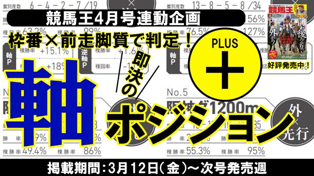 【2021/5/29】【競馬王4月号連動】「即決の軸ポジション」PLUS