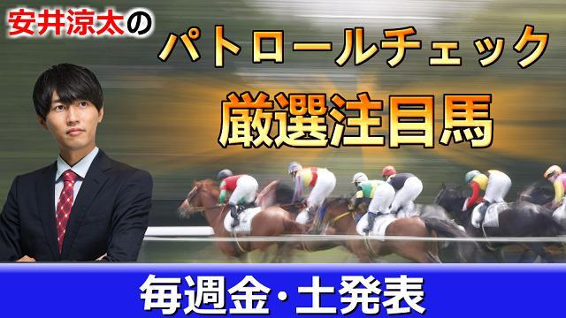 【2021/8/28】安井涼太のパトロールチェック厳選注目馬!