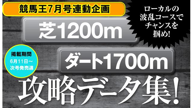 【2021/8/28】【競馬王7月号連動】「芝1200mダート1700m攻略データ集!」