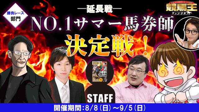 【2021/8/28】「NO.1サマー馬券師 決定戦!―延長戦―」<勝負レース部門>