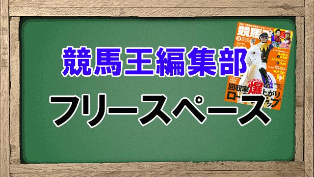 【2021/9/25】競馬王編集部フリースペース